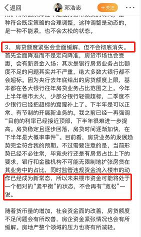 邓浩志微博截图