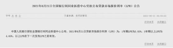 6月21日公布的LPR公告截图