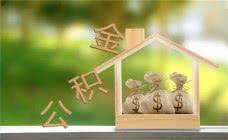 大连市公积金贷款条件是什么?贷款怎么办理?