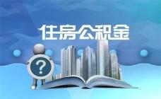 大连商业贷款转公积金贷款条件有哪些?怎么办理?