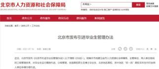 北京落户政策!北京本科毕业生可直接落户北京!