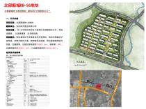 北部新城DB-36地块项目规划建筑设计方案公示公告