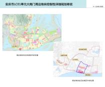 安庆市LC01单元大南门周边地块控制性详细规划修改(草案)公示