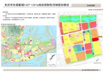 安庆市东部新城YJ07-1201a地块控制性详细规划修改(草案)公示
