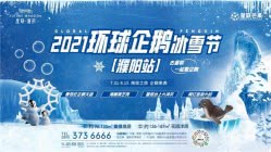 真企鹅空降~2021环球企鹅冰雪节【濮阳站】 清凉来袭!!一起来约!!
