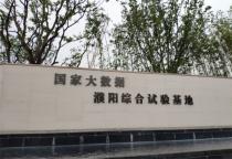濮阳大数据智慧生态园入选2021 年新兴产业链重点园区