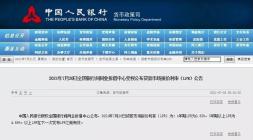 央行发布7月LPR最新报价,1年期与5年期均连续15个月不变