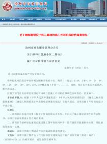 沧州颐和君悦府小区施工许可审查通过