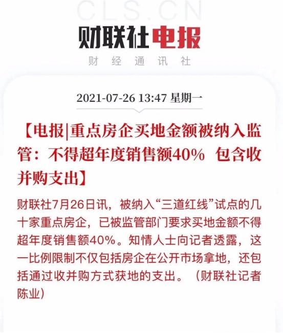 """不得超年度销售额40%!""""三道红线""""制约房企拿地金额!"""