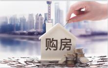 桂林贷款买房还是全款买房好