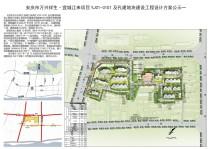 安庆市万兴祥生·宜城江来项目YJ01-0101及代建地块 建设工程设计方案公示啦!