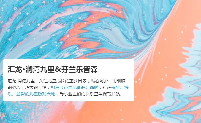 匯龍·瀾灣九里丨引入全進口芬蘭樂普森LAPPSET品牌,升級兒童游樂區