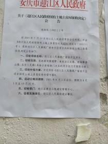 安庆人民路纸厂宿舍拆迁啦!补偿方案,安置房户型快来看!