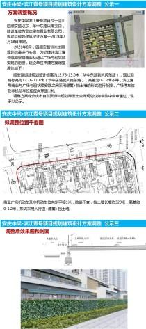 安庆市中梁滨江壹号项目建设工程 设计调整方案公示公告