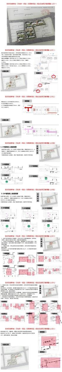 安庆东部新城万和府项目建设工程 设计调整方案公示公告