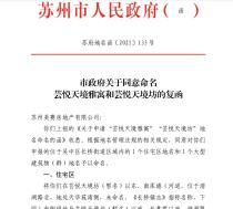 苏州市政府关于同意命名芸悦天境雅寓和芸悦天境坊的复函