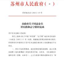 苏州市政府关于同意命名祥庆路和志宁路的复函