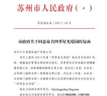 苏州市政府关于同意命名四季星光璟园的复函