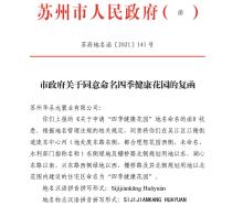 苏州市政府关于同意命名四季健康花园的复函