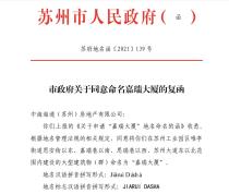 苏州市政府关于同意命名嘉瑞大厦的复函