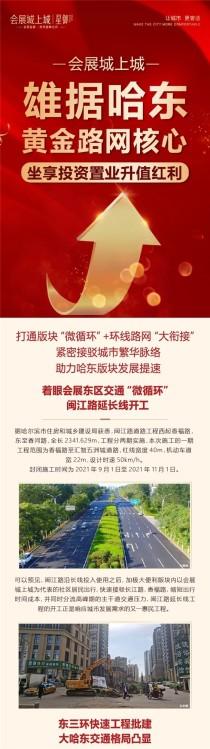 會展城上城雄據哈東黃金路網核心 坐享投資置業升值紅利