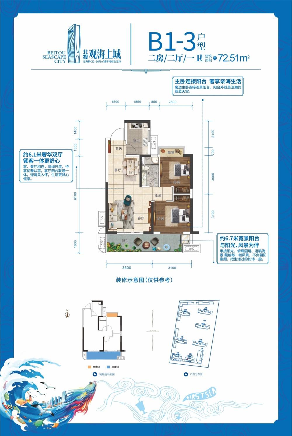 73平两房两厅一卫.jpg