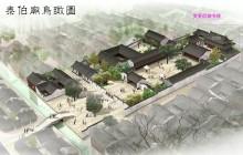 姑苏泰伯庙二期整治修复变更方案批前公示