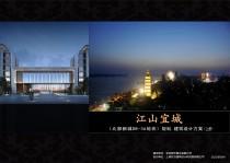 北部新城又一新盘规划公示啦!江山宜城项目抢先看!