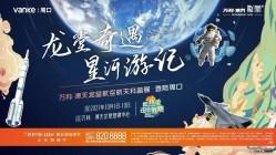 龙堂奇遇 星河游记—万科航空航天科普展,带你穿越星河!