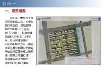 安庆市中梁•滨江壹号项目建设工程设计方案调整公示公告