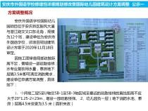 安庆市外国语学校修建性详细规划修改 暨国际幼儿园建筑设计方案调整公示公告