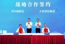 苏州高新区与大家保险战略签约,苏州双子金融广场项目概念性方案发布