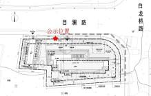 盛泽镇目澜路地块幼儿园项目规划批前公示