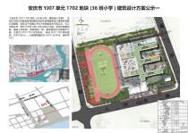 中海代建36班小学建设工程设计方案公示公告啦!