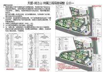 安庆市天盟·阅江山项目规划建筑方案调整公示通告