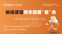10月16日-17日,东方今典·东方府烘焙课堂 悦享甜蜜