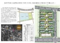 安庆市经工宜秀印工程项目规划 建设设计方案公示公告
