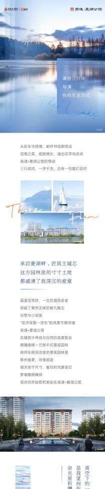 高速·菱湖公馆:湖居三行诗,写满你的生活方式