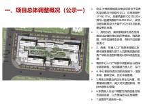 """""""安庆·大地凤凰城商业地块项目规划建筑设计方案调整""""公示公告"""