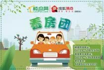 速来!楼盘网&搜狐焦点(邵阳站)看房团报名倒计时,12月30日等你上车