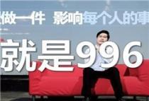 """我们拼命的""""996"""",究竟是为了什么?"""