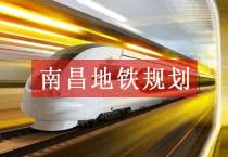南昌那些事!南昌地铁5号线又有新规划?