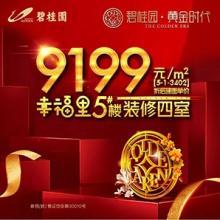 碧桂园·黄金时代 二期新品重磅加推! 9199元/㎡起住精智装修四室