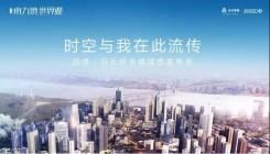 远洋东方境世界观·归元综合体2019年城市发布会隆重举行