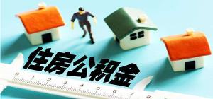 外地公积金在天津本地购房申请本市公积金贷款的相关细则发布!