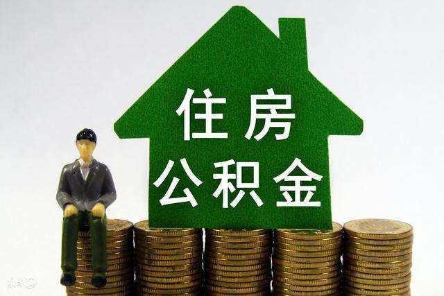 2019年住房公积金政策动向:多城发布调整动态