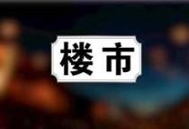 6.10早报丨全国房企2019年1-5月拿地TOP100出炉!碧桂园单月拿地262亿元!