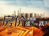6.13早报丨涨or跌?!5月大泉州新房价格数据出炉!(附114个楼盘成交明细)