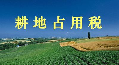 耕地占用税9月1日起施行,占用耕地建房将收取这笔费用