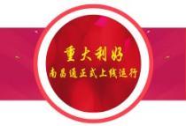好消息|110项高频政务服务事项,南昌通正式上线运行!